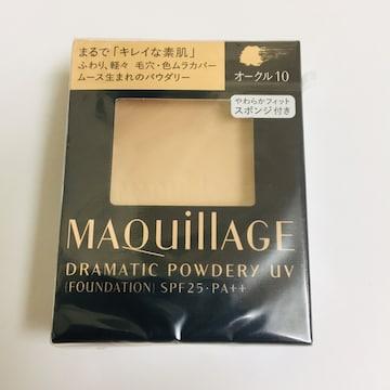 切手可 マキアージュ ドラマティックパウダリー オークル10