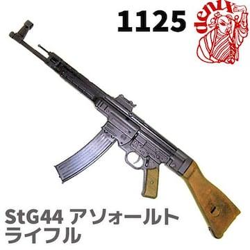 DENIX 1125 StG44 アソォーフォルト ライフル 復刻銃 モデルガン 模造