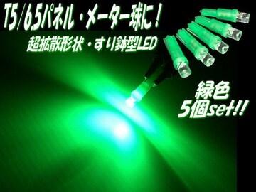 すり鉢型T5緑色パネル・メーター球/5個set