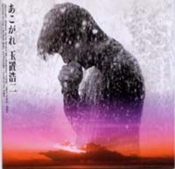 KF 玉置浩二 CDアルバム あこがれ