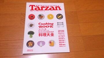 Tarzan(ターザン)特別編集 もっとヘルシー&スリムになる料理大全 定価980円