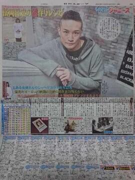 '19.4.13TOKIO松岡昌宏 日刊スポーツ連載記事サタデージャニーズ