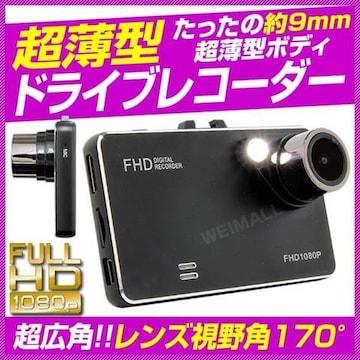 ドライブレコーダー 一体型 Gセンサー搭載 1080P-k/p