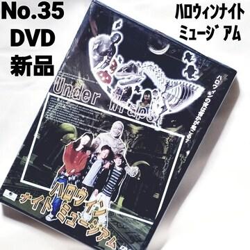 No.35【ハロウィンナイトミュージアム】【DVD 新品 ゆうパケット送料 ¥180】