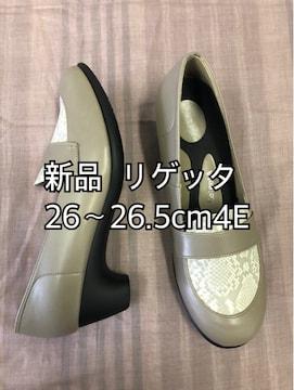 新品☆XL26〜26.5�p4Eリゲッタ楽ちんおしゃれローファー☆j178