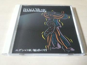 CD「エデンの東/魅惑の宵」DANCE MUSIC COLLECTION★