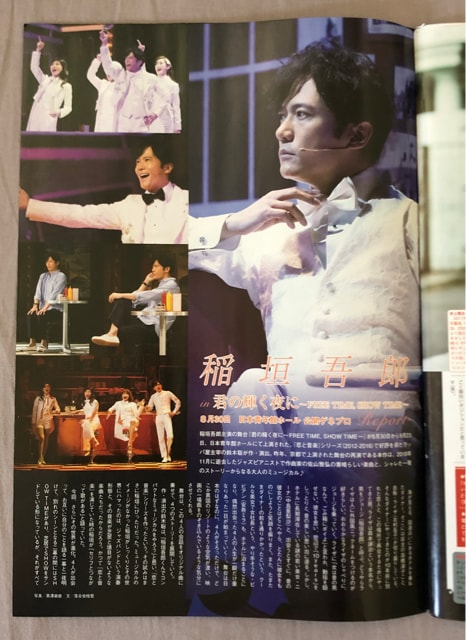 稲垣吾郎◆月刊TVnavi 2019年11月号 切り抜き 抜無 2P  < タレントグッズの