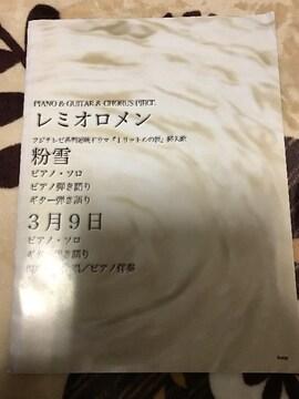 レミオロメン/粉雪、3月9日