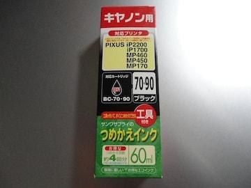 【サンワ】キャノン用 詰め替えインクお得用約4回分