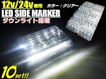 1台2役!LED角型ダウンライト&サイドマーカー10個/白色 クリア