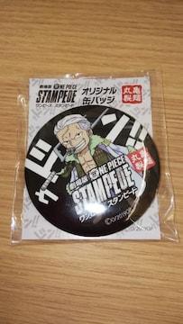丸亀製麺ワンピーススタンピードワンピース缶バッジスモーカー