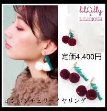 定価4,400円 lilLilly【新品】ポンポンチェリーイヤリング 赤
