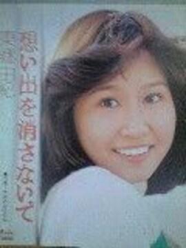 思い出を消さないで 東郷由紀EPレコード