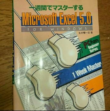 一週間でマスタ−するMicrosoft Exel5.0 For Windows リモート
