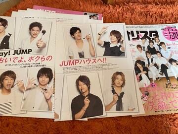 オリスタ 2013/7/8 Hey!Say!JUMP 切り抜き