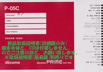 メール便送料込♪ 新品 ドコモ P-05C用 [詳細版] 取扱説明書