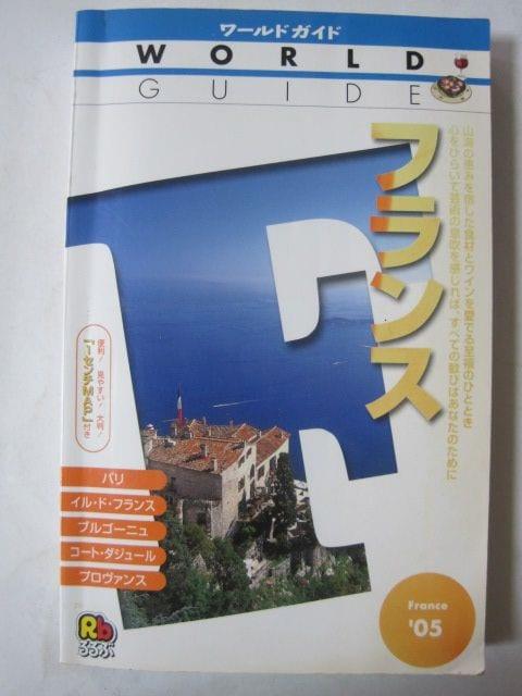 フランス〈'05〉 (ワールドガイド—ヨーロッパ)  < 本/雑誌の