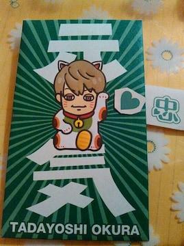 関ジャニ∞元気が出るライブ ポチ袋&ボディシール大倉くん