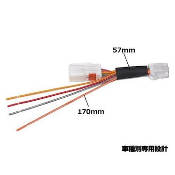 送料無料 20系 アルファード LED リフレクター用電源分岐配線