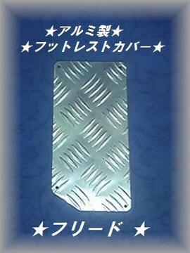 ★フリード★ フットレストペダルカバー★GB3 GB4 専用★
