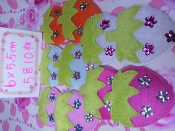 起毛bigイチゴモチーフお花S付き60×55�o5色10個・苺モチーフ