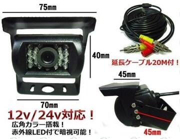 送料無料!12V/24V兼用/赤外線暗視バックカメラ/20Mコード付