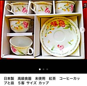 日本製 高級食器 未使用 紅茶 コーヒーカップと皿 5客