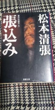 松本清張●張込み★傑作短編集(五)■新潮文庫