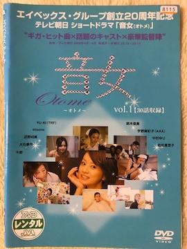 中古DVD☆エイベックス・グループ創立20周年記念「音女(オトメ