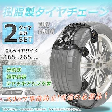非金属タイヤチェーン バッグ付き タイヤ幅165mm-265mm 黒