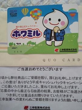 三幸製菓・雪の宿公式キャラクター・ホワミルクオカード(1000円分)当選品