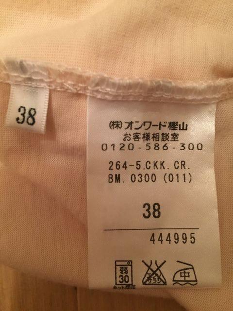 プライドグライド 薄ピンク ラブリー リボン付 Tシャツ < ブランドの