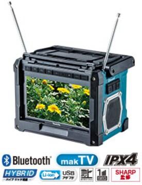マキタ 充電式ラジオ付テレビ   TV100(LEDライト ML-807付)