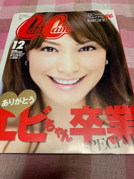 1冊/CanCan 2008.12