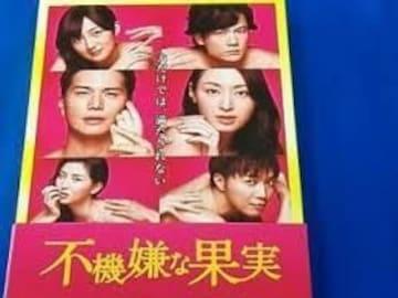 ■DVD『不機嫌な果実 BOX』栗山千明 市原隼人巨乳 橋本マナミ