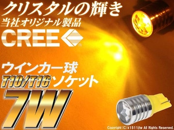 2球�儺10/T16アンバーCREE 7WハイパワークリスタルLED 超爆光