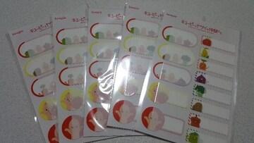 キューピーとヤサイの仲間たち★ネームシール★5枚set(*^^*)未使用