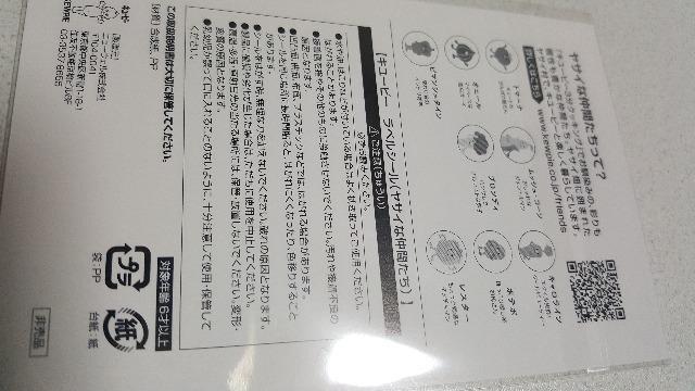 キューピーとヤサイの仲間たち★ネームシール★5枚set(*^^*)未使用 < インテリア/ライフの