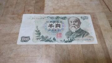 伊藤1000円札前期
