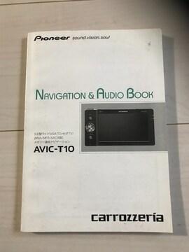 carrozzeriaメモリーナビ取扱説明書(AVIC-T10)