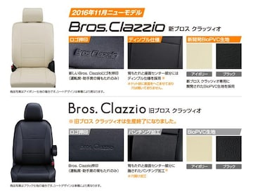 Bros.Clazzioシートカバー JF3/4 N-BOX/カスタム