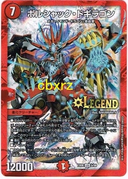 ボルシャック・ドギラゴン EX12 デュエルマスターズ