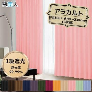 高級遮光1級カーテン! 幅100×丈110cm PPK2枚組【窓美人】