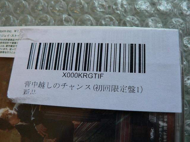 亀と山P/背中越しのチャンス【初回限定盤1】CD+DVD/新品未開封 < タレントグッズの