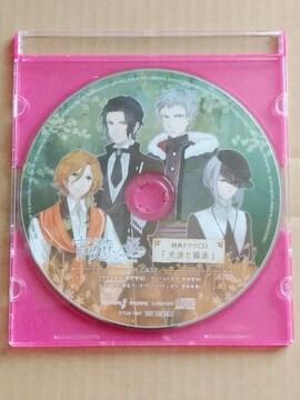 特典CD【宵夜森ノ姫】前野智昭・杉田智和・岸尾だいすけ・宮田幸季