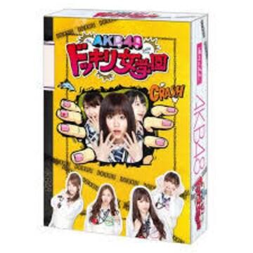 ■DVD『週刊AKBスペシャルBOX AKB48 ドッキリ女学園