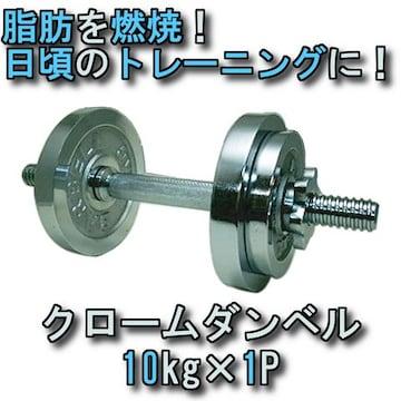 ウェイト調節可能!本格派!クロームダンベル10kg×1個 STW037