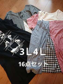 ★3L〜4L★16点セット★古着