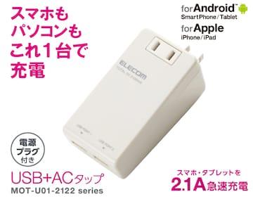 エレコム正規品◇2ポート2AのUSB充電器 ACタップ付きでパソコンも同時使用可