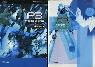 PS2 ペルソナ3 攻略本2冊 送料198円 即決